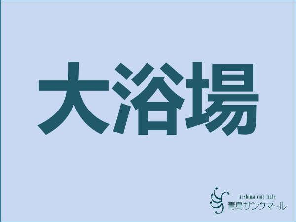 【3階展望大浴場】