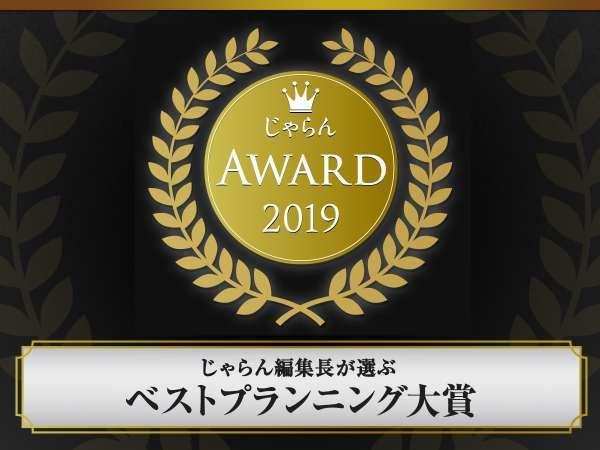 【時わすれ 開華亭】じゃらんアワード2019ベストプランニング大賞受賞☆