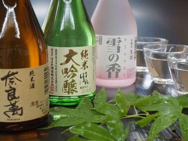 ◆喜多方の地酒三酒喜多方のお酒を楽しむプラン。または利酒セットでお楽しみください。