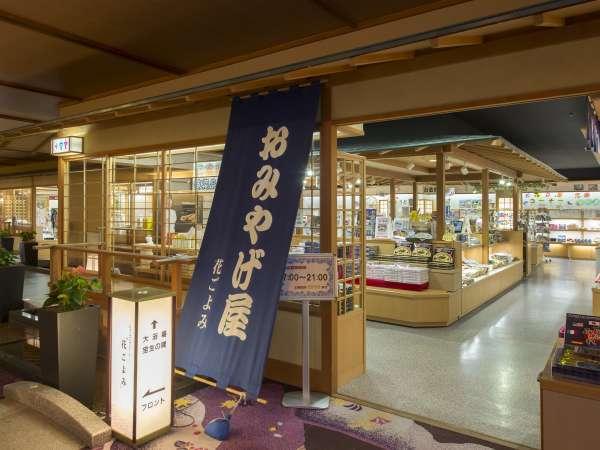 売店「花ごよみ」伊勢志摩のお土産はこここで揃いますよ♪