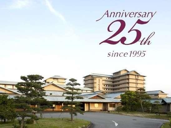 賢島宝生苑はおかげさまで25周年♪
