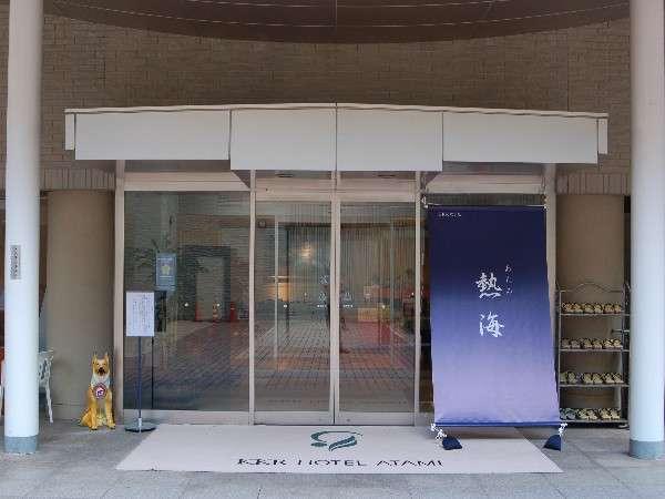 KKRホテル熱海 正面玄関 『いらっしゃいませ☆』