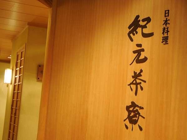 日本料理 紀元茶寮 Japanese Cuisine