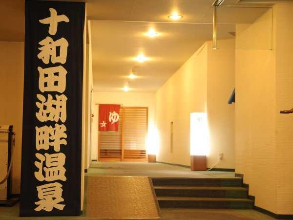 ◇十和田湖畔温泉をお楽しみ下さい