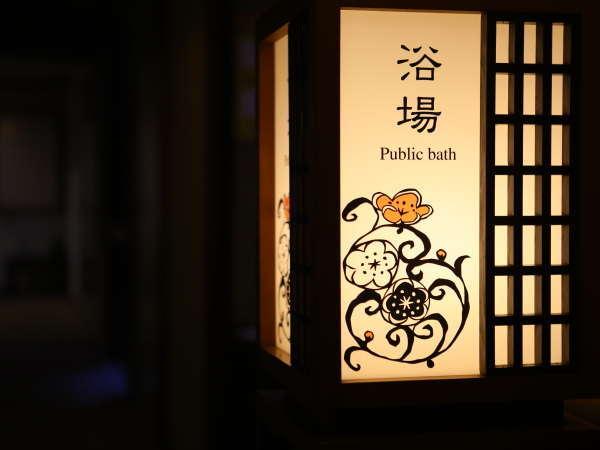 大浴場入口。