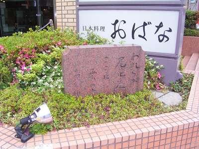 尾花座石碑 前身の芝居小屋の記念碑(桂米朝師匠)
