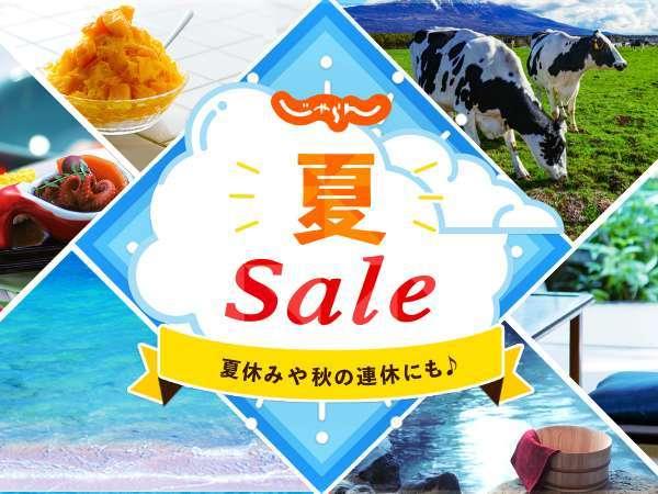 じゃらん夏SALE 7月1日~8月31日まで開催!