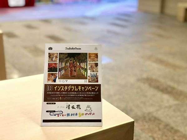 月岡温泉インスタグラムキャンペーン
