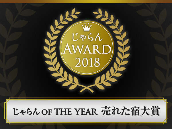 じゃらん_OF_THE_YEAR_2018_売れた宿大賞_東海エリア第3位