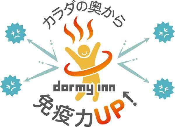 ◆ドーミーインの大浴場で免疫力UP