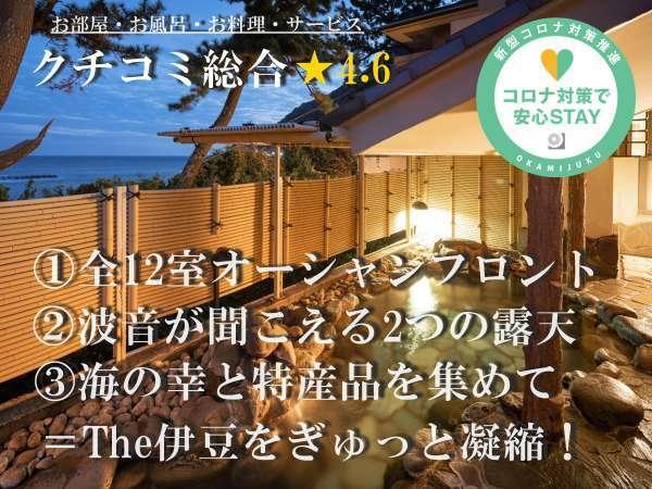 【河津温泉郷 海遊亭】\バイ・シズオカ対象施設/全12室オーシャンフロント♪