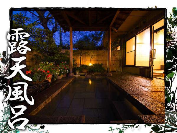 ■庭園露天風呂(夜)■夜には星が煌めく趣深さ…一日の疲れが吹き飛びます!