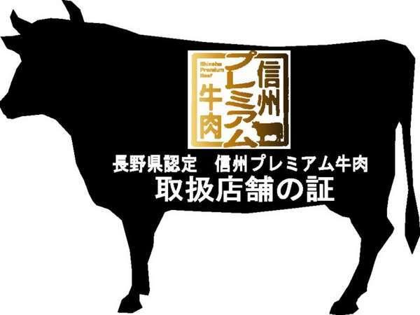 信州プレミアム牛商標 牛