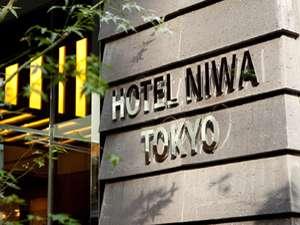 ようこそ、庭のホテル 東京 へ