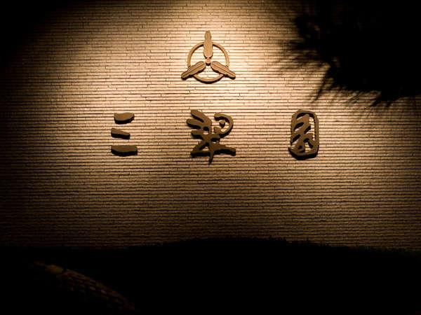 高知城下の天然温泉・旧土佐藩主山内家下屋敷跡に建つ天然温泉旅館