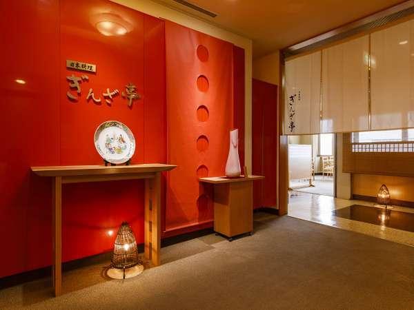 11階日本料理ぎんざ亭