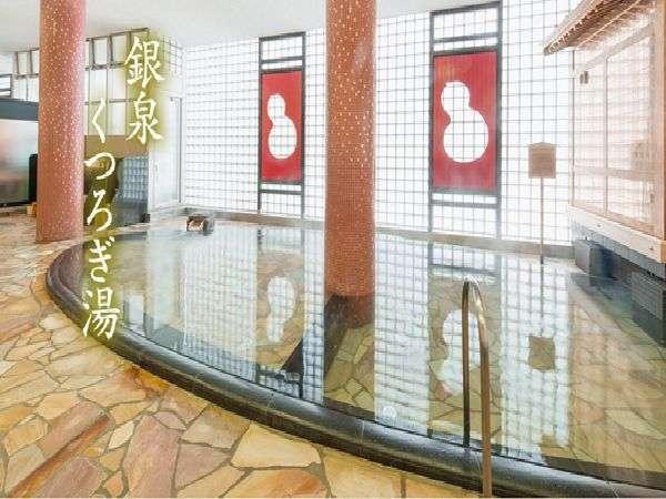 銀泉くつろぎの湯(太閤の湯)