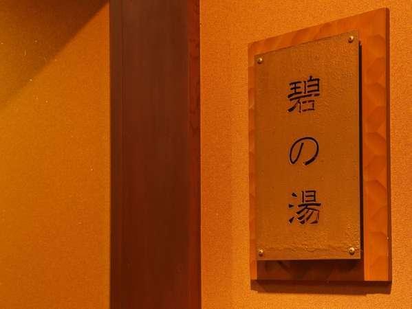 碧の湯(入口)