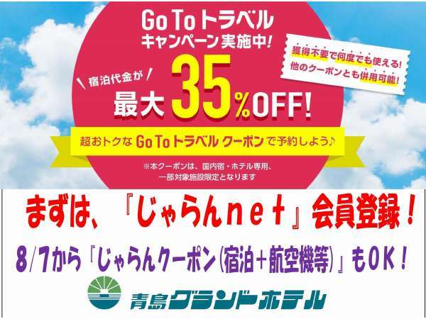 GOTOキャンペーンは要じゃらんnet会員登録、簡単です!ポンタも貯まって会員になるべし!