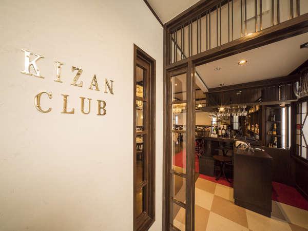 【レストラン】ホテル&レストランKIZAN倶楽部へようこそ♪