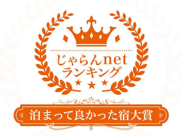 じゃらんアワード2018 泊まってよかった宿大賞 京都エリアで入賞致しました!