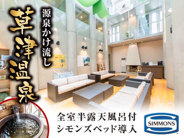 石川 客室露天風呂