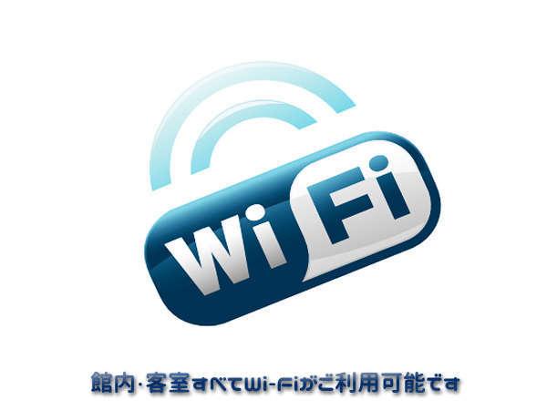 館内全域Wi-Fi利用可能