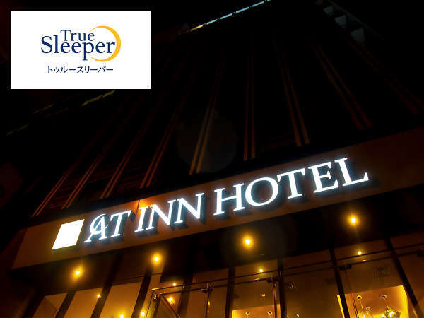 2019年2月オープン!全室にトゥルースリーパーを導入した睡眠特化型のホテルです。
