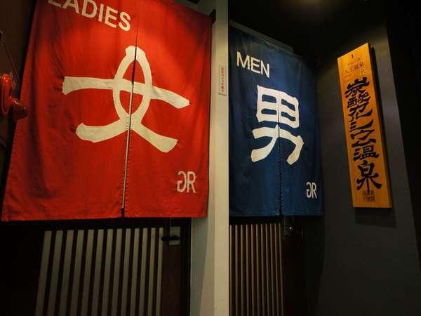 ■人工温泉大浴場のご案内(男女別)【1階】