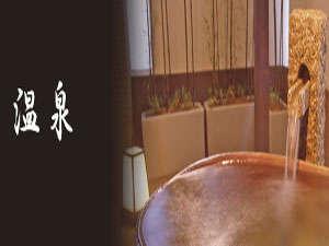 開湯1300年の歴史「源泉湯の宿 かいり」の七福の湯