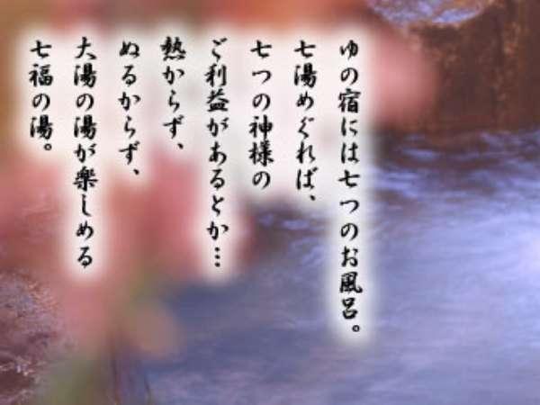 七福の湯とは