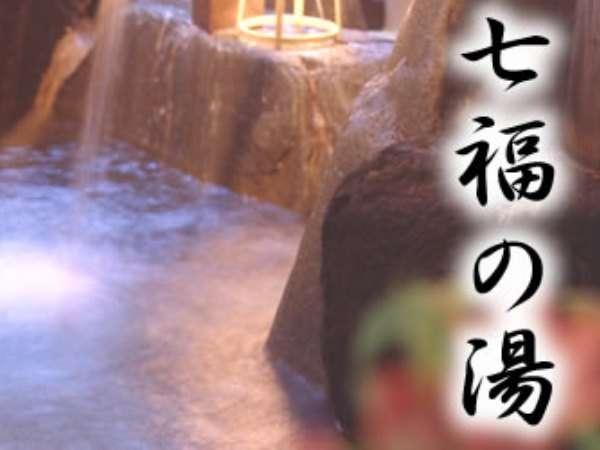 かいり自慢の七つのお風呂「七福の湯」