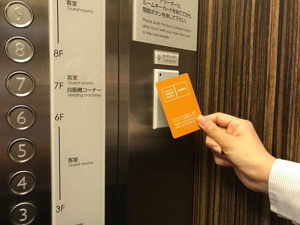 【カード認証】 安心のセキュリティー。カードキーがなければ宿泊階のボタンを押せません。