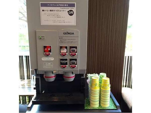 1階ロビーコーヒーマシン☆セルフサービスで24時間ご利用頂けます♪