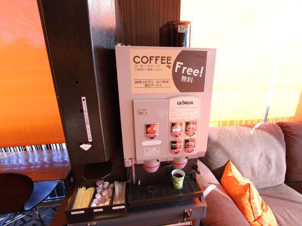 1階ロビーにセルフサービスで無料のコーヒーが、ご滞在中24時間ご利用頂けます♪