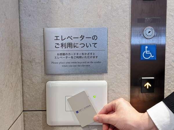 1階から客室階へのエレベーターは客室カードキーを持っているお客様のみ使用可の安心セキュリティ。