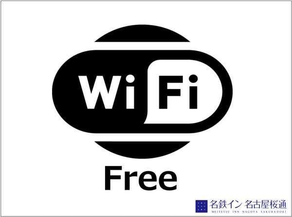 【Wi-Fi】全客室でお使い頂けます。ご利用にはパスワードが必要です。