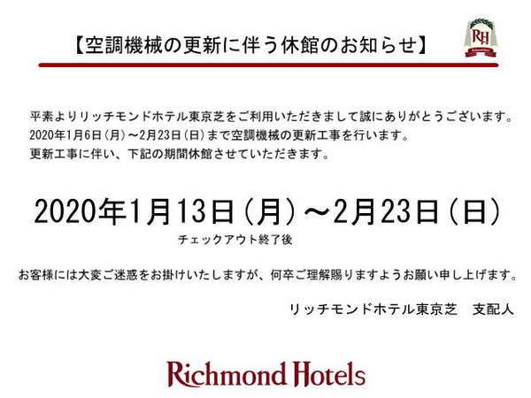 休館のお知らせ(2020年1月13日~2月23日)