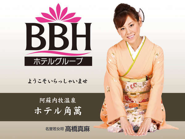 BBHホテルグループ名誉若女将の高橋真麻さんも一押しプランも満載♪ BBHホテルグループ名誉若女