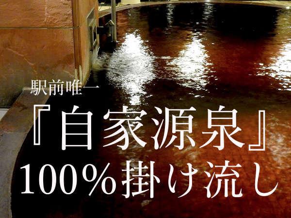 駅前唯一の「自家源泉」掛け流しの100%天然モール温泉