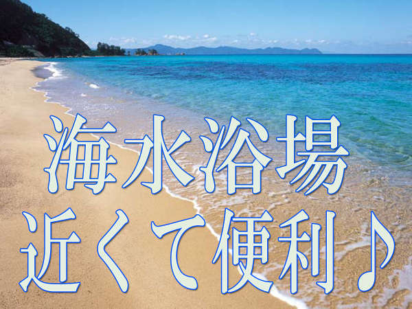 海水浴場☆近くて便利♪