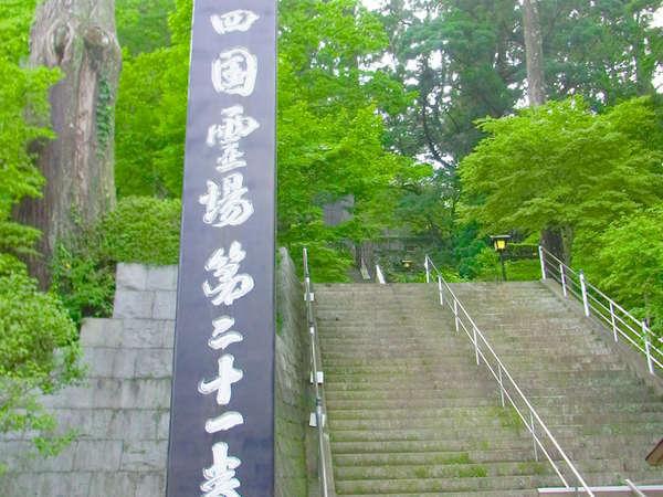 【大龍寺】四国八十八ヶ所のひとつ、二十一番札所。