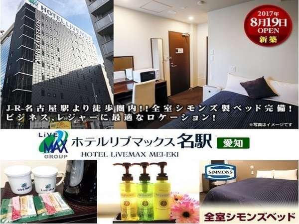 ホテルリブマックス名駅☆名古屋観光・ビジネスに便利な立地です☆