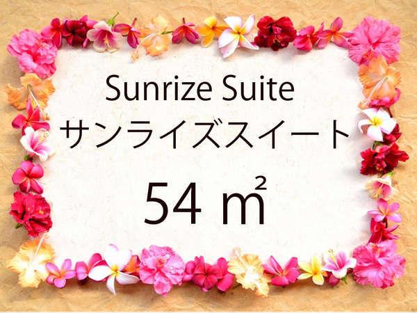 【サンライズスイート 広々54㎡】二つの寝室とリビング 5名様宿泊可