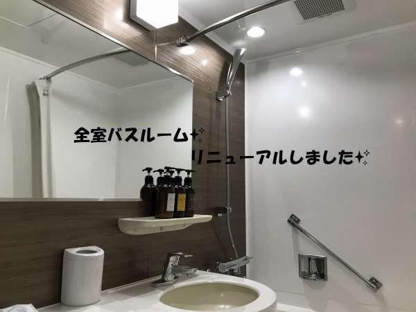 全室バスルームリニューアル
