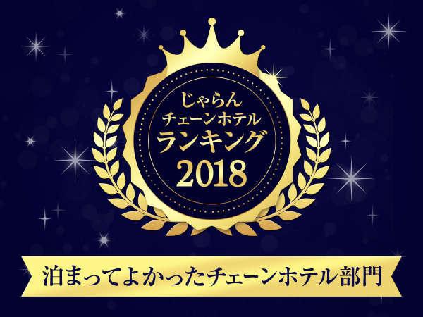 2018年度「泊まってよかったチェーンホテル部門」【カップル・夫婦×15,000円未満】第2位選出!