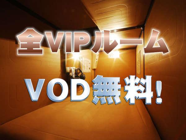 全VIPルーム VOD無料!