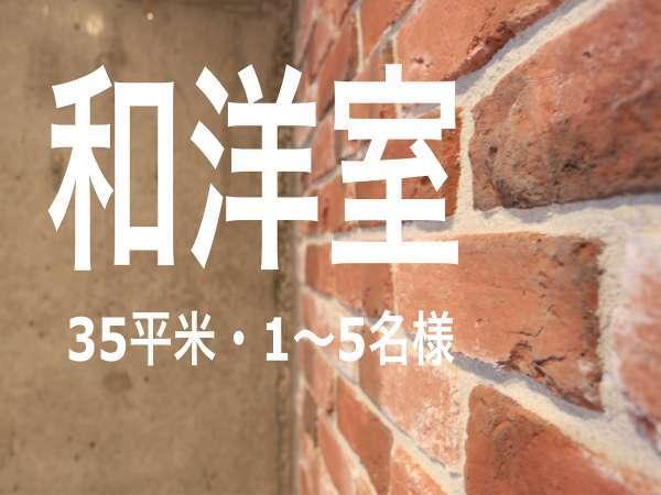 ■ 和洋室 ■