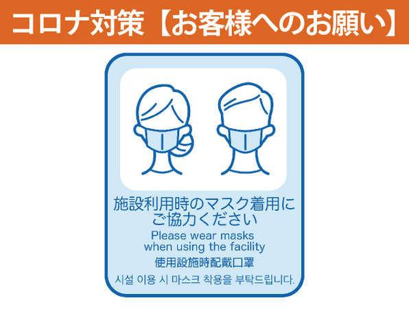 施設利用時のマスク着用にご協力ください