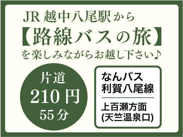 JR八尾駅~天竺温泉/なんバス・利賀八尾線で路線バスあり。片道55分、210円、午前と夕方各1便